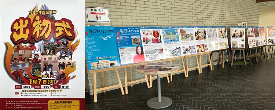 横浜デザイン学院 西消防出初式