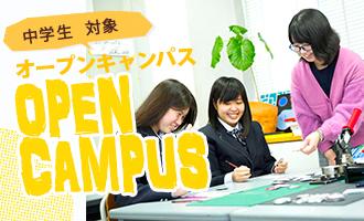 高等課程オープンキャンパス