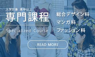 横浜デザイン学院 専門課程(デザイン、マンガ、ファッションが学べる2年制の専門学校)