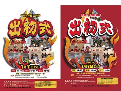 西消防署 イベントポスター・チラシ制作