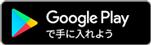 android ZOOMのダウンロード
