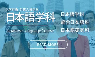 横浜デザイン学院 日本語学科