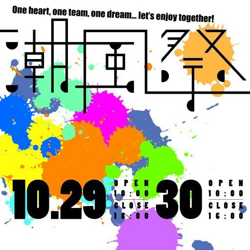 潮風祭2016