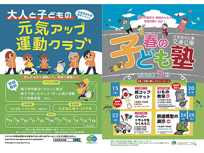 辻堂海浜公園 イベント広告物の作成