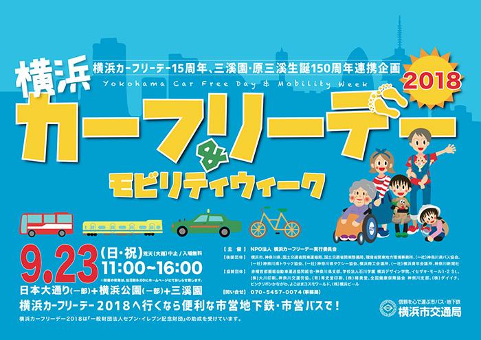 「2018横浜カーフリーデー」に参加しました!