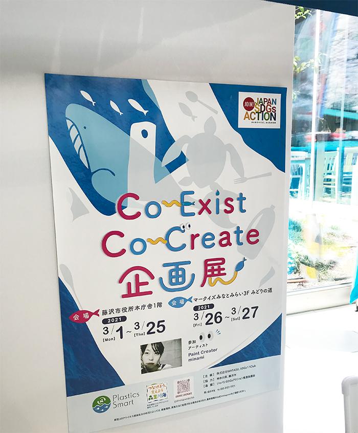 Co-Exist Co-Create企画展