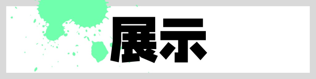 展示|2016学園祭【潮風祭】|横浜デザイン学院