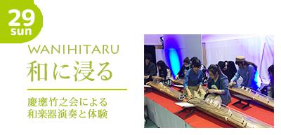 和に浸る~慶應竹之会による和楽器演奏と体験~