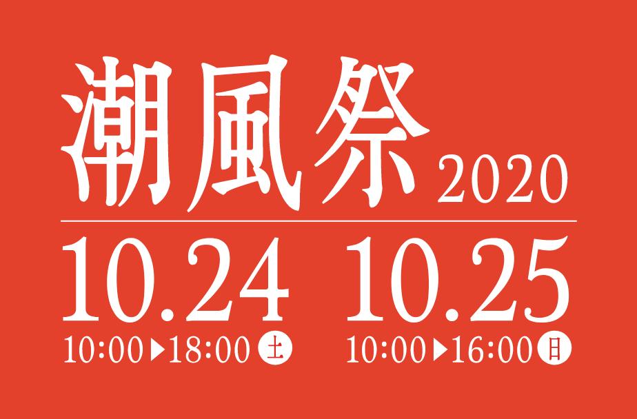 2020潮風祭今年のテーマは夏祭り